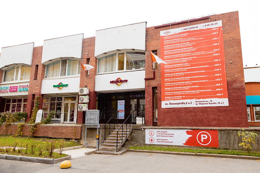 Клиника на Пионерской