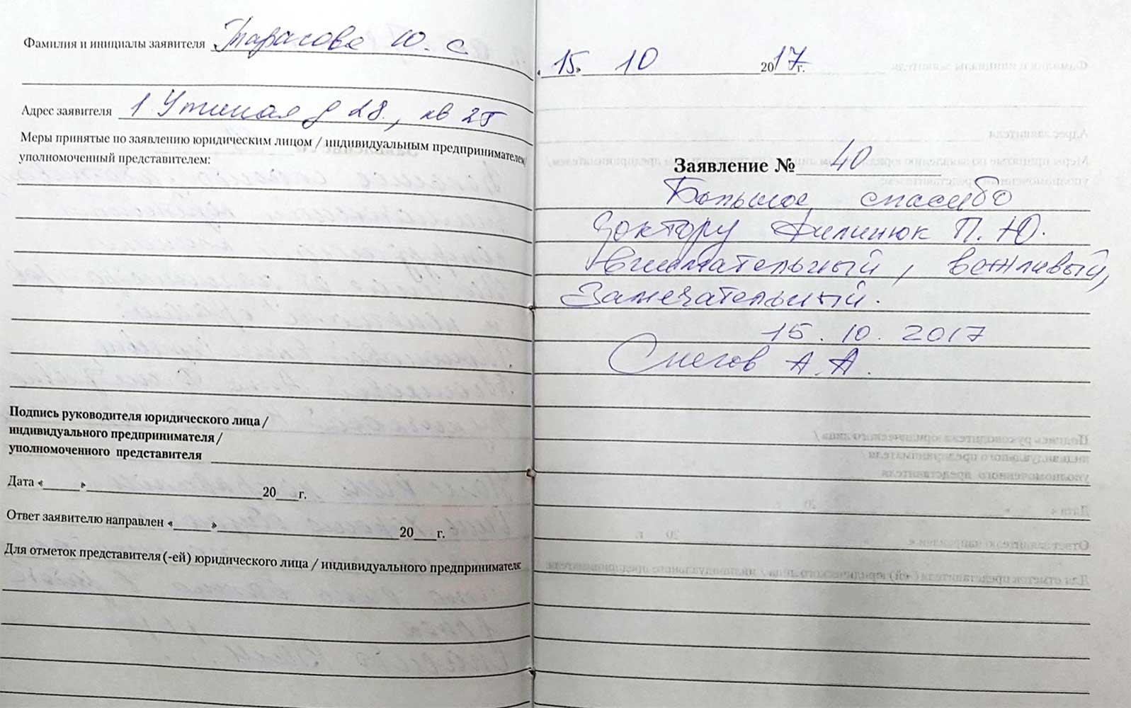 Справка от отоларингологаметро Удельная анализ крови кофициент аторогенности 6.6